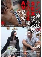 ナンパ連れ込みSEX隠し撮り・そのまま勝手にAV発売。する元ラグビー選手 Vol.5