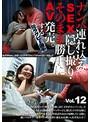 ナンパ連れ込みSEX隠し撮り・そのまま勝手にAV発売。する元ラグビー選手 Vol.12(sntj00012)