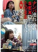 ナンパ連れ込みSEX隠し撮り・そのまま勝手にAV発売。する元ラグビー選手 Vol.14