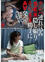 ナンパ連れ込みSEX隠し撮り・そのまま勝手にAV発売。する元ラグビー選手 Vol.16 ダウンロード