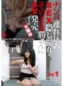 ナンパ連れ込みSEX隠し撮り・そのまま勝手にAV発売。する大阪弁 Vol.1