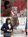 ナンパ連れ込みSEX隠し撮り・そのまま勝手にAV発売。する大阪弁 Vol.8(sntk00008)