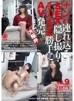 ナンパ連れ込みSEX隠し撮り・そのまま勝手にAV発売。する大阪弁 Vol.9 ダウンロード