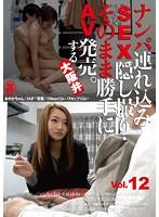 ナンパ連れ込みSEX隠し撮り・そのまま勝手にAV発売。する大阪弁 Vol.12 ダウンロード