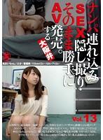 ナンパ連れ込みSEX隠し撮り・そのまま勝手にAV発売。する大阪弁 Vol.13 ダウンロード