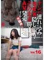 ナンパ連れ込みSEX隠し撮り・そのまま勝手にAV発売。する大阪弁 Vol.16(sntk00016)