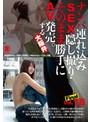 ナンパ連れ込みSEX隠し撮り・そのまま勝手にAV発売。する大阪弁 Final Vol.18