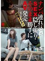 ナンパ連れ込みSEX隠し撮り・そのまま勝手にAV発売。する別格イケメン Vol.5