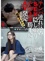 ナンパ連れ込みSEX隠し撮り・そのまま勝手にAV発売。する別格イケメン Vol.6 ダウンロード