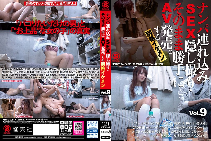 SNTL-009 Take Her To A Hotel, Film The SEX On Hidden Camera, And Sell It As Porn. A Seriously Handsome Guy vol. 9