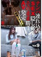 ナンパ連れ込みSEX隠し撮り・そのまま勝手にAV発売。する別格イケメン Vol.9 ダウンロード