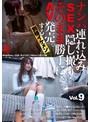 ナンパ連れ込みSEX隠し撮り・そのまま勝手にAV発売。する別格イケメン Vol.9(sntl00009)