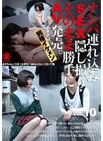 ナンパ連れ込みSEX隠し撮り・そのまま勝手にAV発売。する別格イケメン Vol.10 ダウンロード
