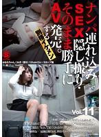 ナンパ連れ込みSEX隠し撮り・そのまま勝手にAV発売。する別格イケメン Vol.11