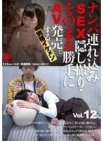 ナンパ連れ込みSEX隠し撮り・そのまま勝手にAV発売。する別格イケメン Vol.12 ダウンロード