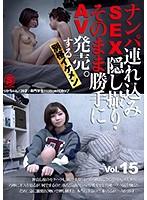 ナンパ連れ込みSEX隠し撮り・そのまま勝手にAV発売。する別格イケメン Vol.15 ダウンロード