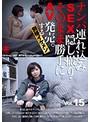 ナンパ連れ込みSEX隠し撮り・そのまま勝手にAV発売。する別格イケメン Vol.15(sntl00015)