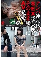 ナンパ連れ込みSEX隠し撮り・そのまま勝手にAV発売。する別格イケメンの旧友 Vol.18 ダウンロード