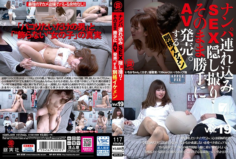 SNTL-019 Take Her To A Hotel, Film The SEX On Hidden Camera, And Sell It As Porn. A Seriously Handsome Guy vol. 19