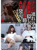 ナンパ連れ込みSEX隠し撮り・そのまま勝手にAV発売。する別格イケメン Vol.19