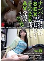 ナンパ連れ込みSEX隠し撮り・そのまま勝手にAV発売。する元芸人 Vol.5 ダウンロード