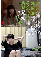 ナンパ連れ込みSEX隠し撮り・そのまま勝手にAV発売。する元芸人 Vol.7 ダウンロード