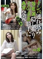 ナンパ連れ込みSEX隠し撮り・そのまま勝手にAV発売。する元芸人 Vol.8 ダウンロード