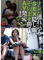 ナンパ連れ込みSEX隠し撮り・そのまま勝手にAV発売。する元芸人 Vol.9 ダウンロード