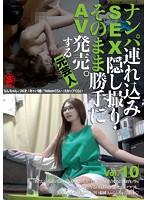 ナンパ連れ込みSEX隠し撮り・そのまま勝手にAV発売。する元芸人 Vol.10 ダウンロード
