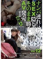 ナンパ連れ込みSEX隠し撮り・そのまま勝手にAV発売。する元芸人 Vol.12 ダウンロード