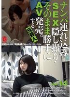 ナンパ連れ込みSEX隠し撮り・そのまま勝手にAV発売。する元芸人 Vol.14 ダウンロード
