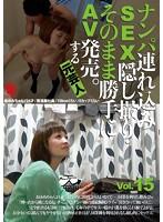 ナンパ連れ込みSEX隠し撮り・そのまま勝手にAV発売。する元芸人 Vol.15 ダウンロード