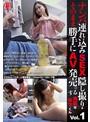 ナンパ連れ込みSEX隠し撮り・そのまま勝手にAV発売。する鬼畜な年下くん Vol.1(sntr00001)