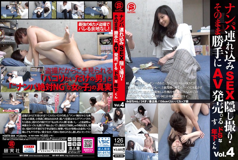 SNTR-004 Take Her To A Hotel, Film The SEX On Hidden Camera, And Sell It As Porn. By A Sadistic Younger Man vol. 4