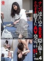 ナンパ連れ込みSEX隠し撮り・そのまま勝手にAV発売。するドSな年下くん Vol.4 ダウンロード