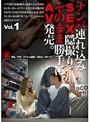 ナンパ連れ込みSEX隠し撮り・そのまま勝手にAV発売。Vol.1(snts00001)