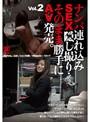 ナンパ連れ込みSEX隠し撮り・そのまま勝手にAV発売。Vol.2(snts00002)
