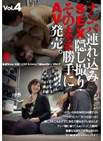 ナンパ連れ込みSEX隠し撮り・そのまま勝手にAV発売。Vol.4 ダウンロード