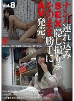ナンパ連れ込みSEX隠し撮り・そのまま勝手にAV発売。Vol.8 ダウンロード