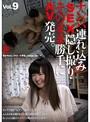 ナンパ連れ込みSEX隠し撮り・そのまま勝手にAV発売。Vol.9