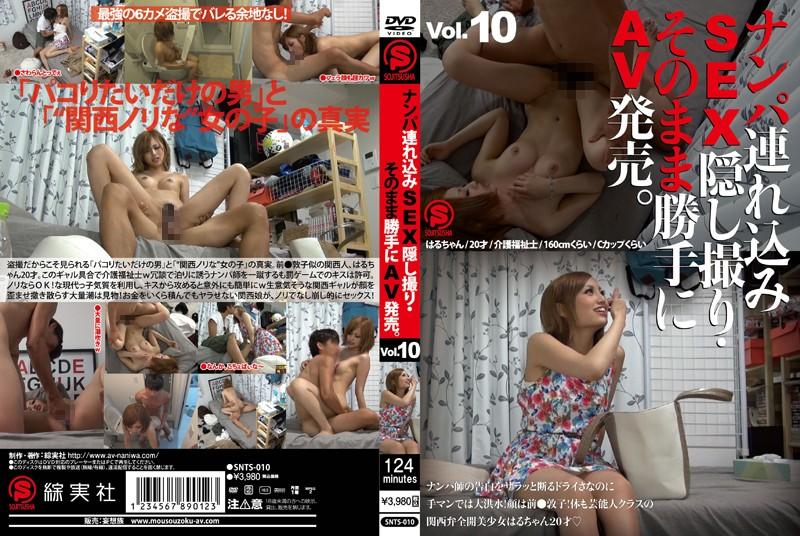 SNTS-010 ナンパ連れ込みSEX隠し撮り・そのまま勝手にAV発売。 Vol.10
