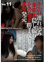 ナンパ連れ込みSEX隠し撮り・そのまま勝手にAV発売。Vol.11 ダウンロード