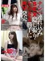 ナンパ連れ込みSEX隠し撮り・そのまま勝手にAV発売。Vol.20