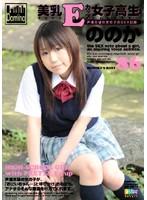 美乳Eカップ女子校生ののか 〜声優志願の女の子のSEX記録〜 ダウンロード