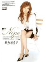Nine 新山亜希子