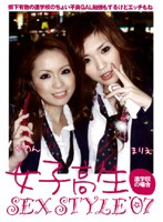 女子校生SEX STYLE'07 進学校の場合 ダウンロード