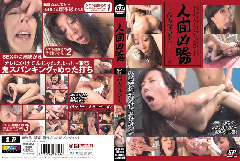 人間凶器 廃人file.01 高坂保奈美