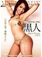 MEGA WOMAN 黒人