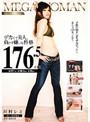 MEGA WOMAN 176.5cm
