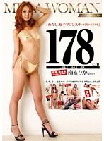 MEGA WOMAN 178cm